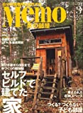 Memo (メモ) 男の部屋 2008年 03月号 [雑誌]