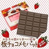 甘い香りのチョコレート型のメモ帳 (ブラック)