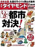週刊ダイヤモンド 2015年3/21号 [雑誌]