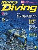 Marine Diving (マリンダイビング) 2010年 06月号 [雑誌]