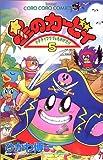 星のカービィ―デデデでプププなものがたり (5) (てんとう虫コミックス)