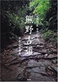 世界遺産 日本の原郷 熊野古道