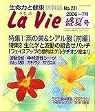 LaVie (ラビエ) 2006年 07月号 [雑誌]
