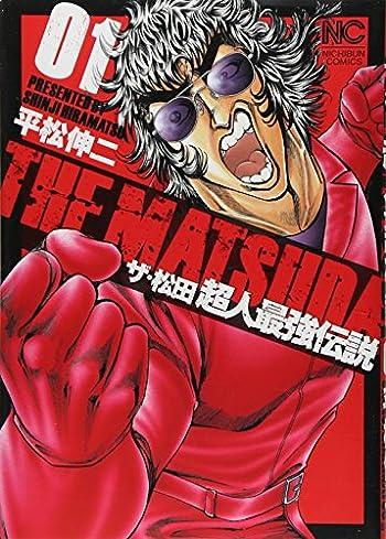 ザ・松田〜超人最強伝説〜(1) (ニチブンコミックス)