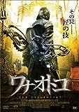 ワナオトコ [DVD]