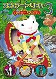 スチュアート・リトル 3 森の仲間と大冒険 [DVD]