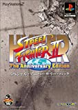 Hyper Street Fighter II: The Anniversary Edition [Special Anniversary Pack] [Japan Import]
