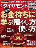 週刊ダイヤモンド 2014年 9/27号 [雑誌]