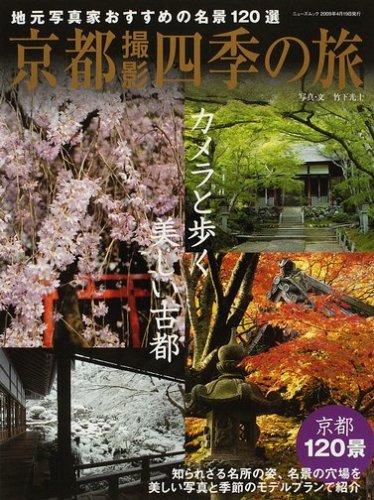 京都撮影四季の旅