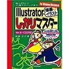 超入門から上達テクニックまで Illustrator「描画・イラスト」しっかりマスター
