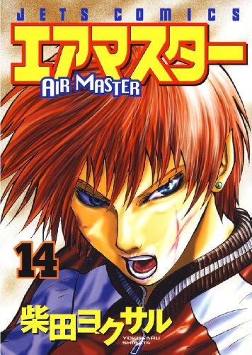 エアマスター 14 (ジェッツコミックス)