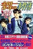 金田一少年の事件簿 獄門塾殺人事件(下) (講談社コミックス)