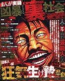 まんが実録凶暴すぎる裏社会―悪人のヒドすぎる「どう喝」の恐怖 (コアコミックス 378)