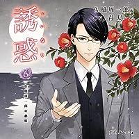 誘惑(いいなり)6 −佐橋周一郎の赫耀-出演声優情報