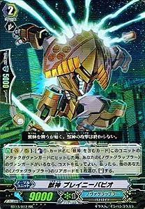 【 カードファイト!!ヴァンガード】 獣神 ブレイニーパピオ RR《 絶禍繚乱 》 bt13-012