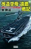 改造空母「遠鷹」戦記: 運命のベーリング海作戦発動! (歴史群像新書)