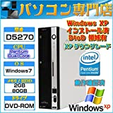 Windows XP Professional 32bit リカバリ済 中古パソコンディスクトップ 富士通製D5270  高速Pentium Dual-Core-2.2GHz メモリ2GB 標準HDD80GB搭載 DVDドライブ搭載 DVD再生可 Windows XP Professional 32bitリカバリ済 DtoD領域有