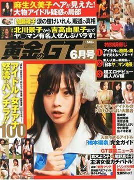 黄金のGT 2014年 06月号 [雑誌]