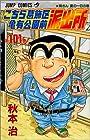 こちら葛飾区亀有公園前派出所 第101巻 1997-02発売