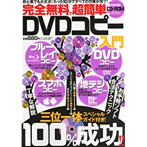 完全無料で超簡単!DVDコピー入門