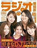 ラジオ番組表2013年秋号 (三才ムック VOL. 647)
