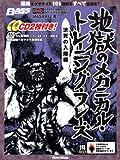 ベース・マガジン 地獄のメカニカル・トレーニング・フレーズ 決死の入隊編 (CD2枚付き) (リットーミュージック・ムック) [ムック] / MASAKI (著); リットーミュージック (刊)