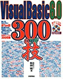 Visual Basic6.0 300の技