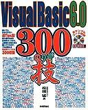 Visual Basic 6.0 300�̋Z