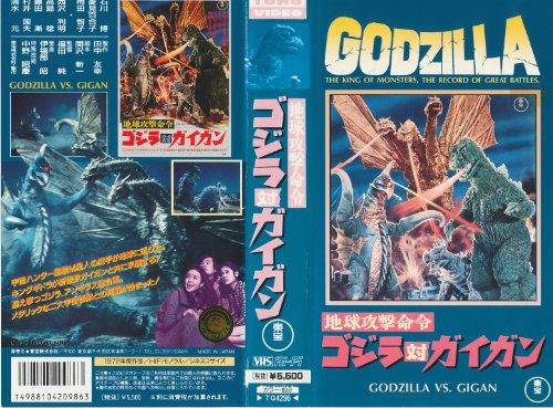 地球攻撃命令 ゴジラ対ガイガン [VHS]