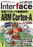 Interface (インターフェース) 2014年 07月号 [雑誌]