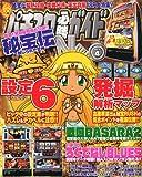 パチスロ必勝ガイド NEO (ネオ) 2011年 04月号 [雑誌]
