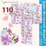 浴衣 子供 2014年 女の子浴衣110サイズ「水色、百合と雪輪」DKY1106