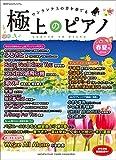 月刊Pianoプレミアム 極上のピアノ2016春夏号