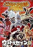 ウルトラ怪獣大百科5 ウルトラセブン2 [DVD]
