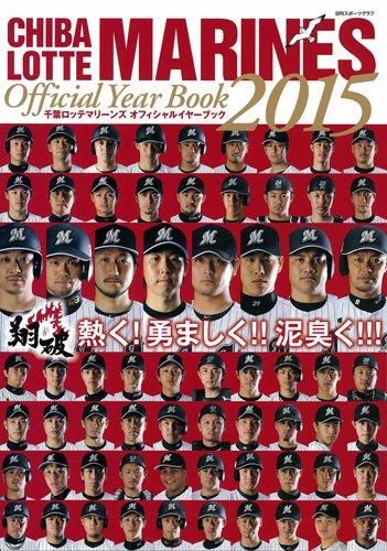 千葉ロッテマリーンズオフィシャルイヤーブック2015 (NIKKAN SPORTS GRAPH)