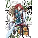 覇剣の皇姫アルティーナIV (ファミ通文庫)