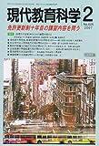 現代教育科学 2007年 02月号 [雑誌]
