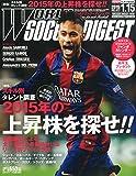 WORLD SOCCER DIGEST (ワールドサッカーダイジェスト) 2015年 1/15号 [雑誌]