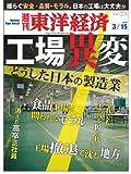 週刊東洋経済 2014年3/15号 [雑誌]
