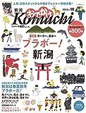おでかけKomachi2015-16