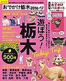 おでかけ栃木2016-17