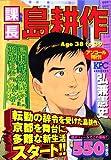 課長島耕作 / 弘兼 憲史 のシリーズ情報を見る