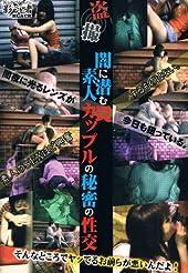 盗撮 闇に潜む罠 素人カップルの秘密の性交KAGE010 [DVD]
