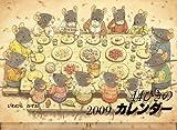 14ひきのカレンダー 2009 (2009)