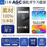 【JGLASS】100%日本製素材 Xperia Z5 Premium 強化ガラス 液晶保護フィルム SO-03H エクスペリアZ5 プレミアム 強化保護ガラス 硬度9H 0.23mm XPERIA Z5 Premium 保護フィルム 保証あり