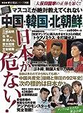 マスコミが絶対教えてくれない 中国・韓国・北朝鮮 (晋遊舎ムック)