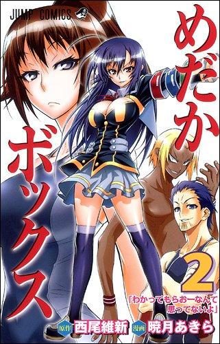 めだかボックス 2 (ジャンプコミックス)