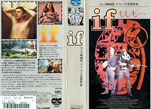 if もしも・・・ [VHS]