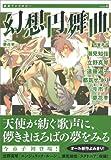 夢幻アンソロジー4 幻想円舞曲