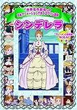 シンデレラ AJX-001 [DVD]